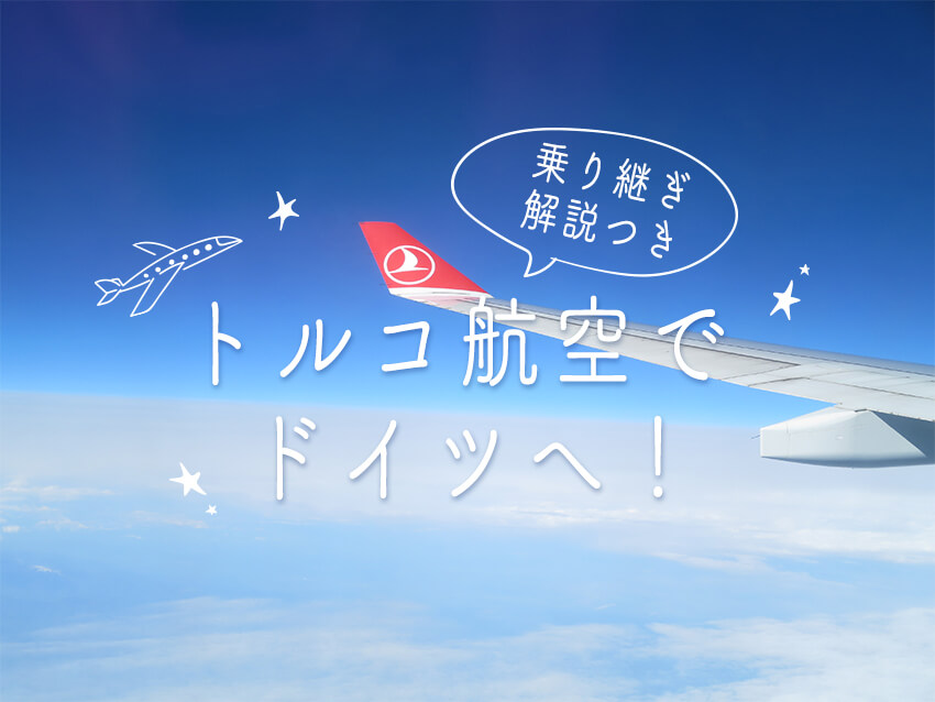 Turkish-airline-eyecatch