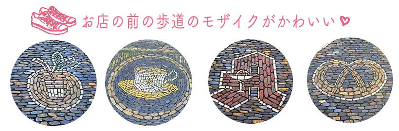Freiburg-mosaic