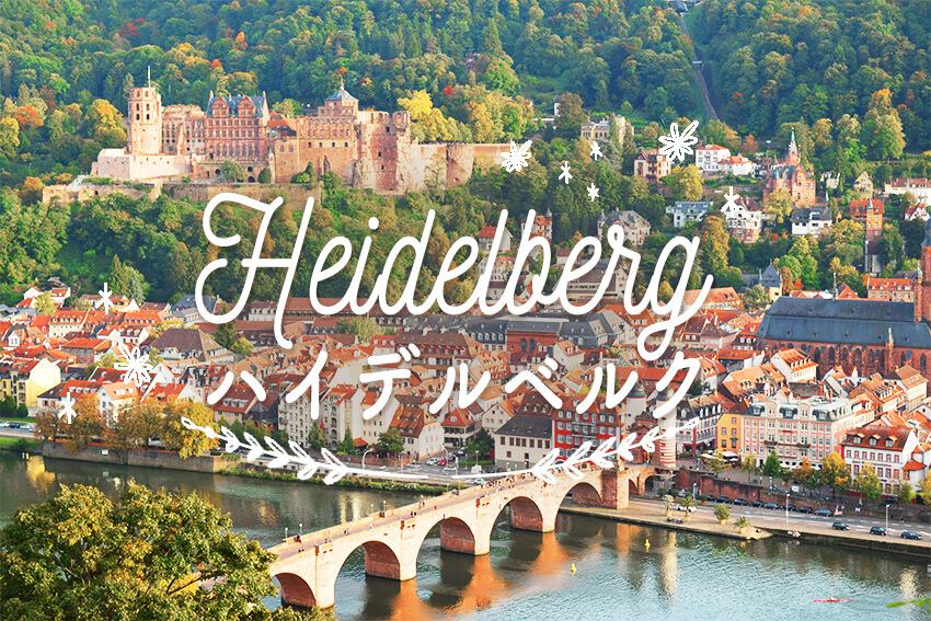 Heidelberg-eyecatch