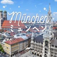 Munchen-eyecatch
