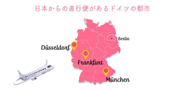日本から直行便のあるドイツの都市
