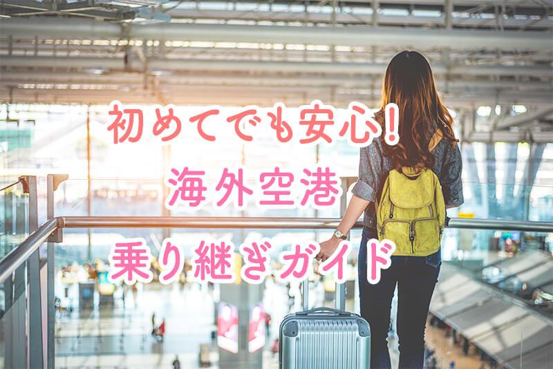 初めてでも安心!海外空港乗り継ぎガイド