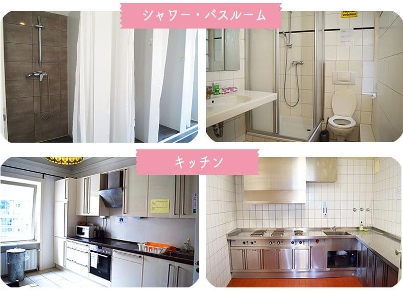 学生寮のキッチン、バスルーム