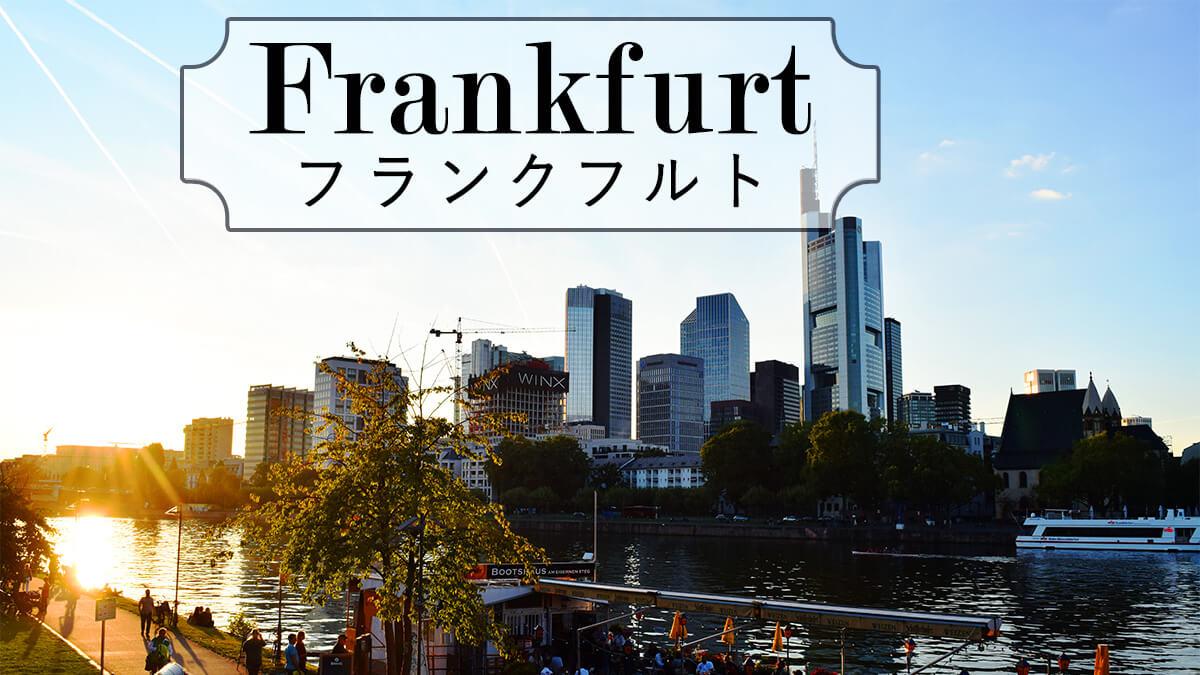 Germany-map-Frankfurt